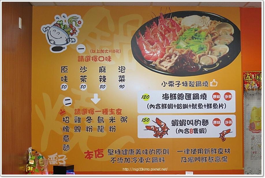 小栗子鍋燒3