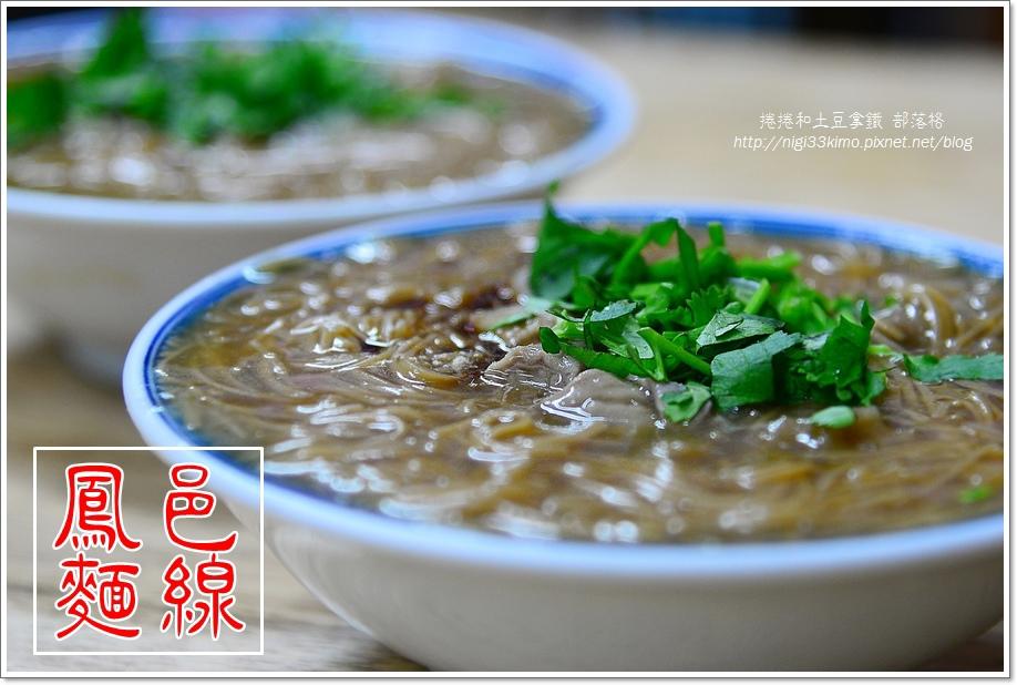 鳳邑麵線12