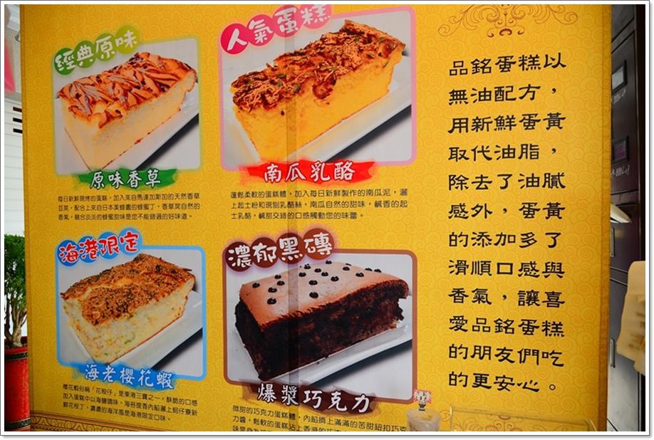 品銘蛋糕05.JPG