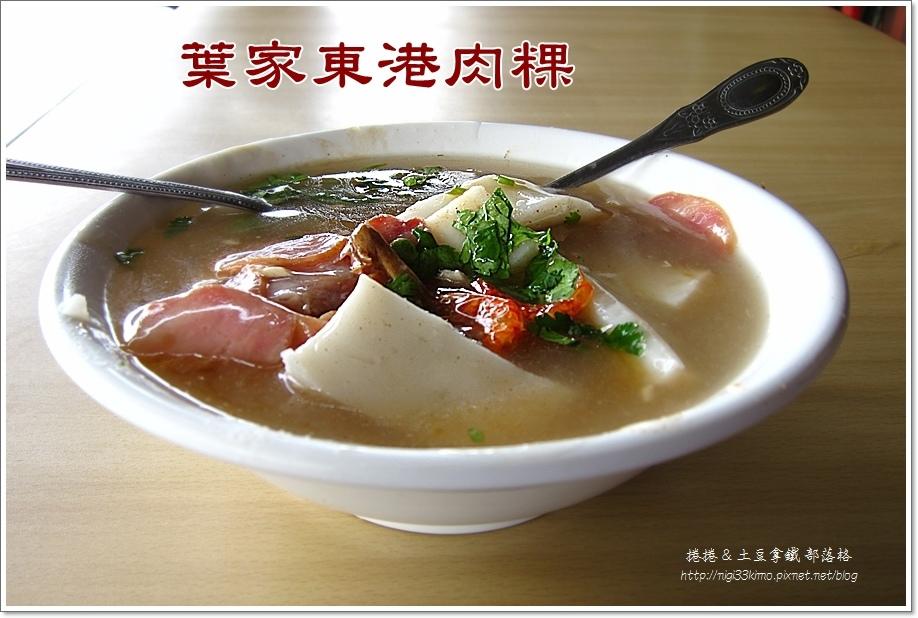 東港葉家肉粿08.JPG