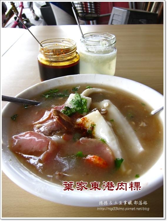 東港葉家肉粿09.JPG