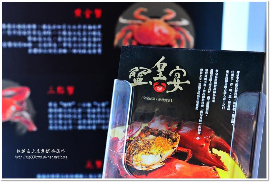 蟹皇宴05.JPG