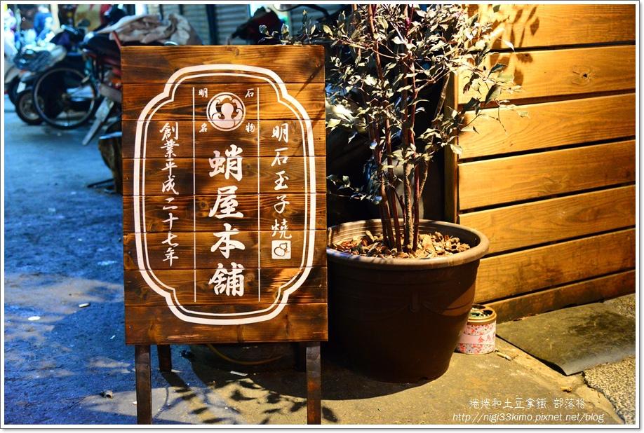 蛸屋本舖06.JPG