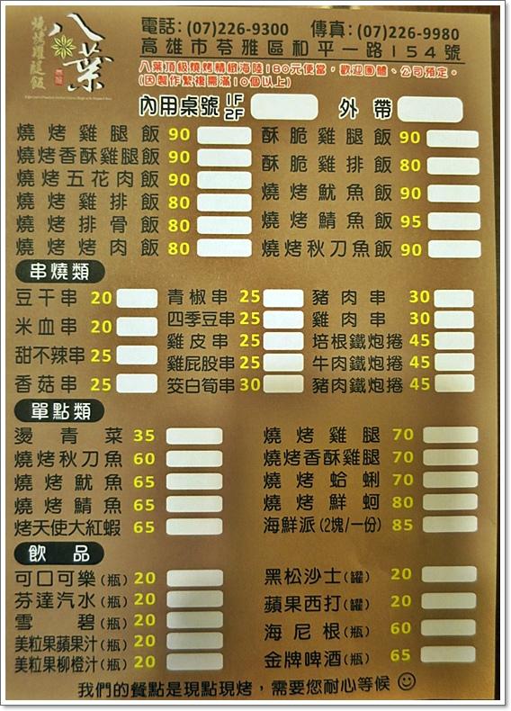八葉燒烤雞腿飯04.JPG
