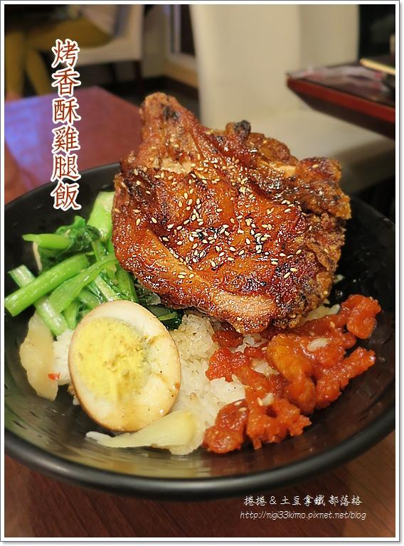 八葉燒烤雞腿飯14.JPG