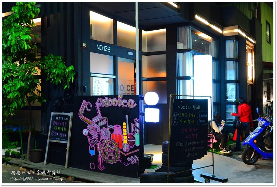 NOOICE餐酒館晚餐01.JPG