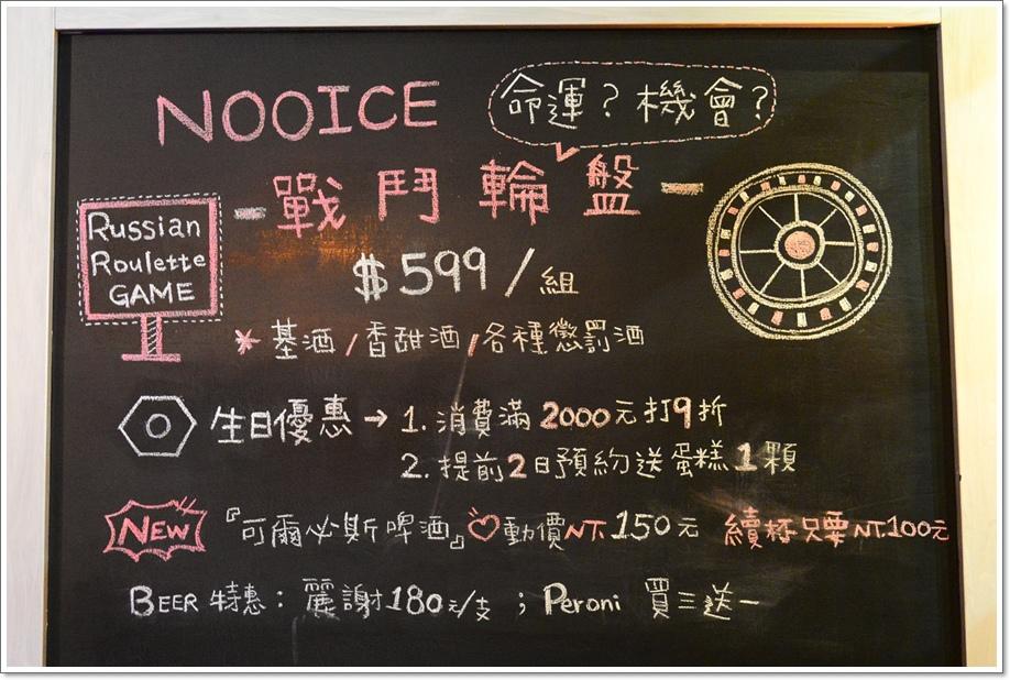 NOOICE餐酒館晚餐20.JPG