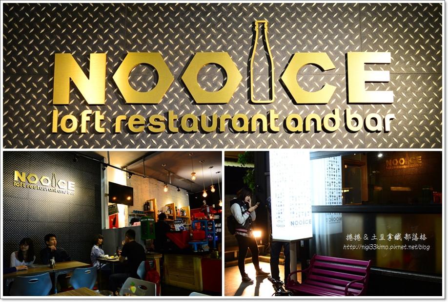 NOOICE餐酒館晚餐29.jpg