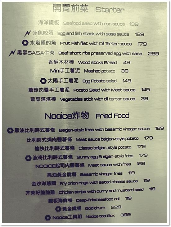 NOOICE餐酒館晚餐30
