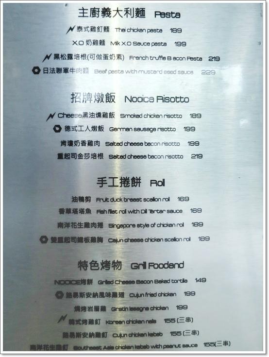 NOOICE餐酒館晚餐31