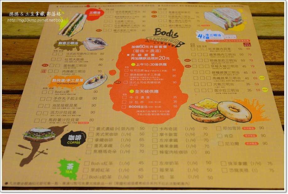三明治Bodis 08.JPG
