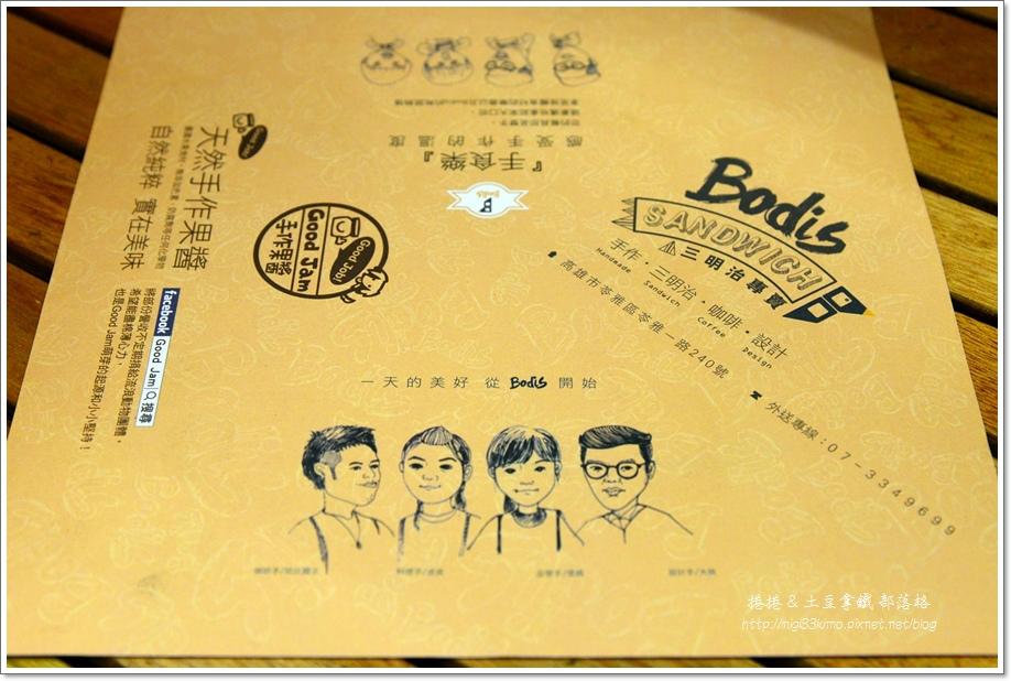 三明治Bodis 22.JPG