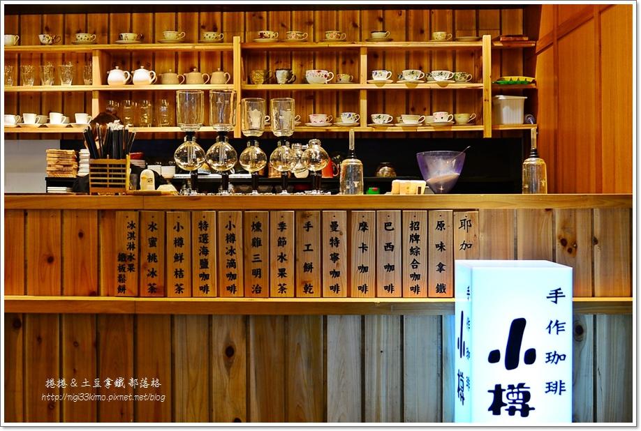 小樽手作咖啡01.JPG