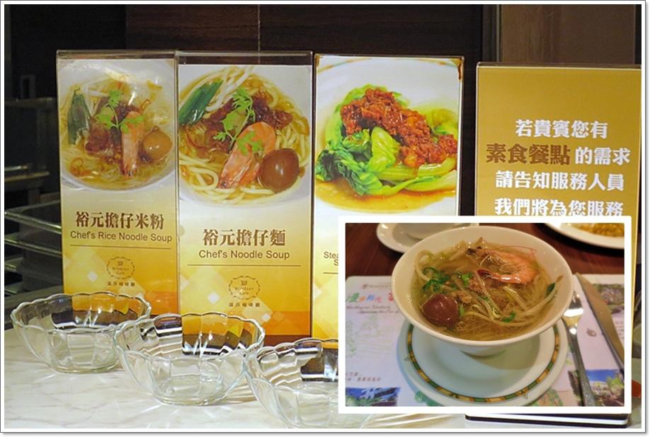 裕元花園酒店早餐06.jpg