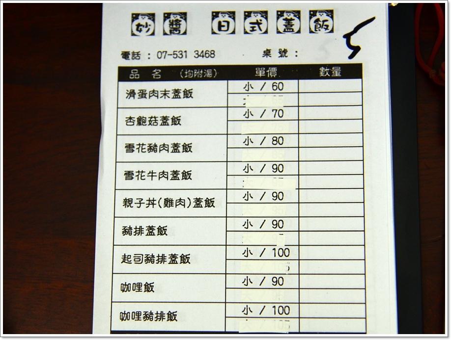 妙醬日式蓋飯06.JPG