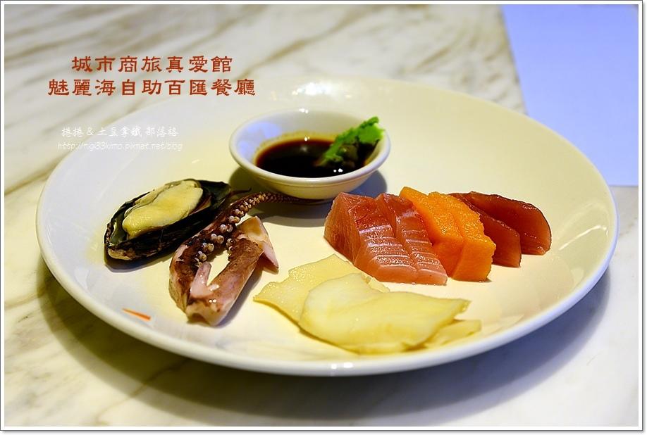 魅麗海自助百匯16.JPG