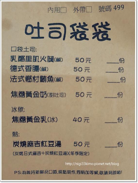 吐司袋袋7.JPG