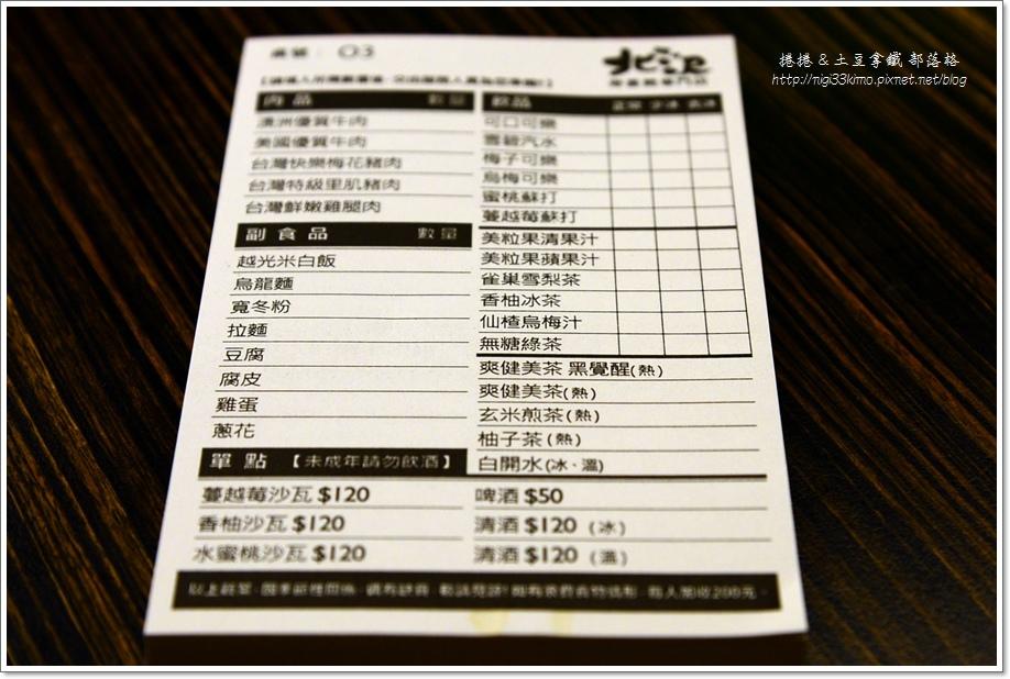 北澤壽喜燒23.JPG
