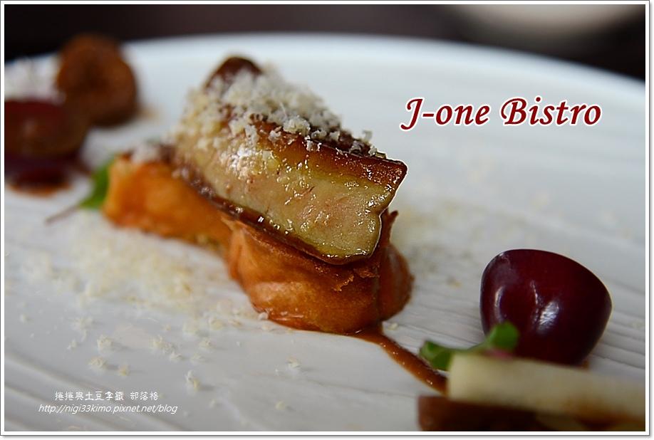 J One餐酒館14