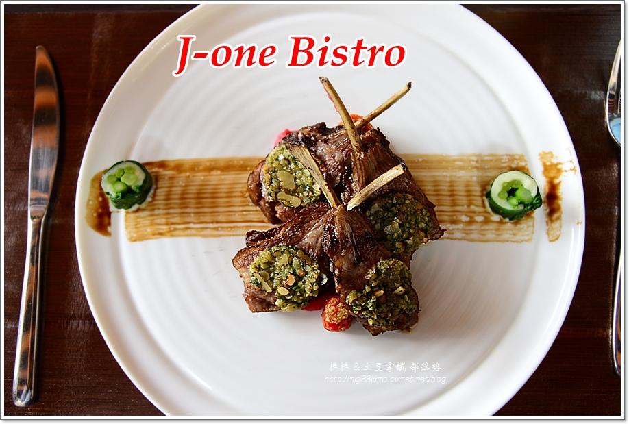J One餐酒館21