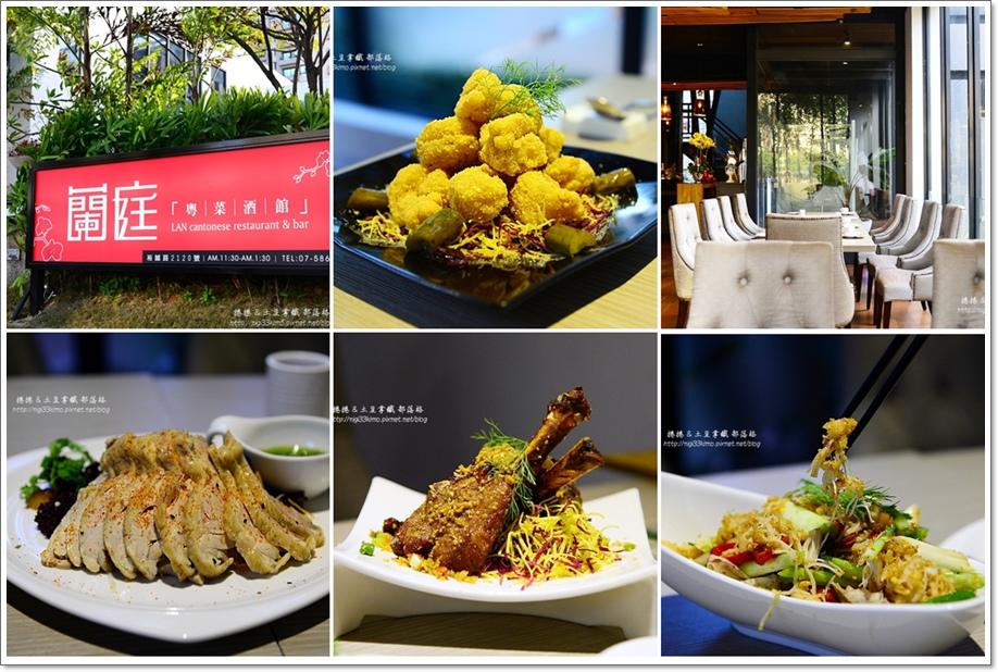 蘭庭粵菜酒館26