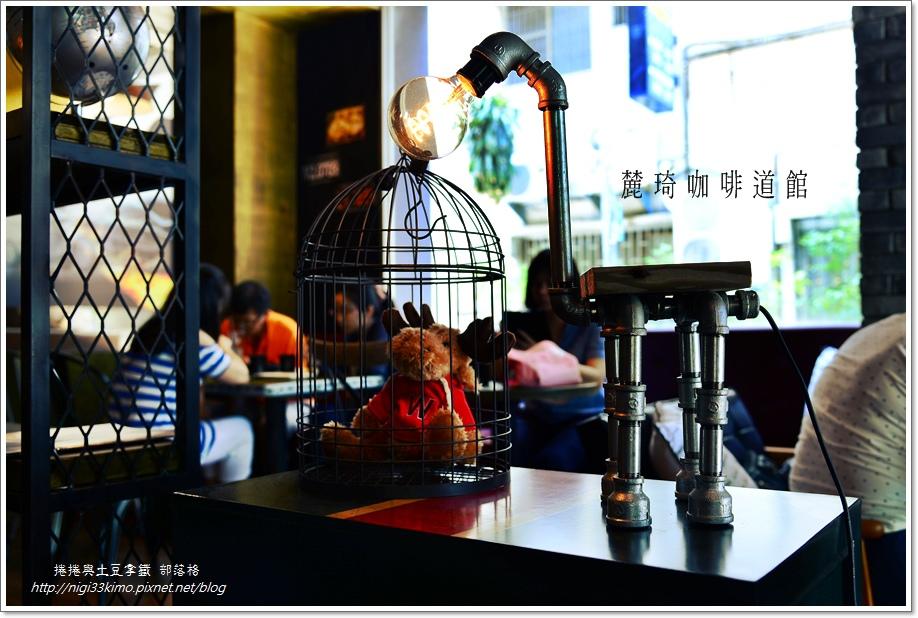 麓琦咖啡道館6