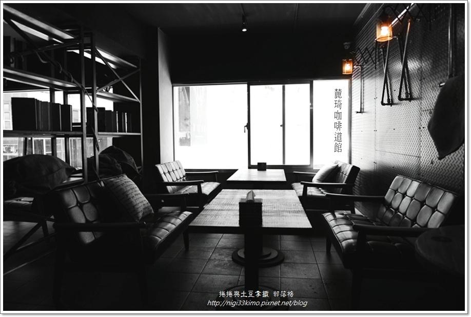 麓琦咖啡道館19