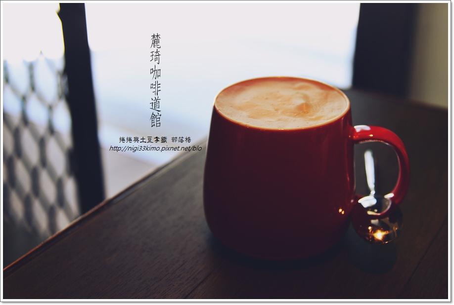 麓琦咖啡道館21