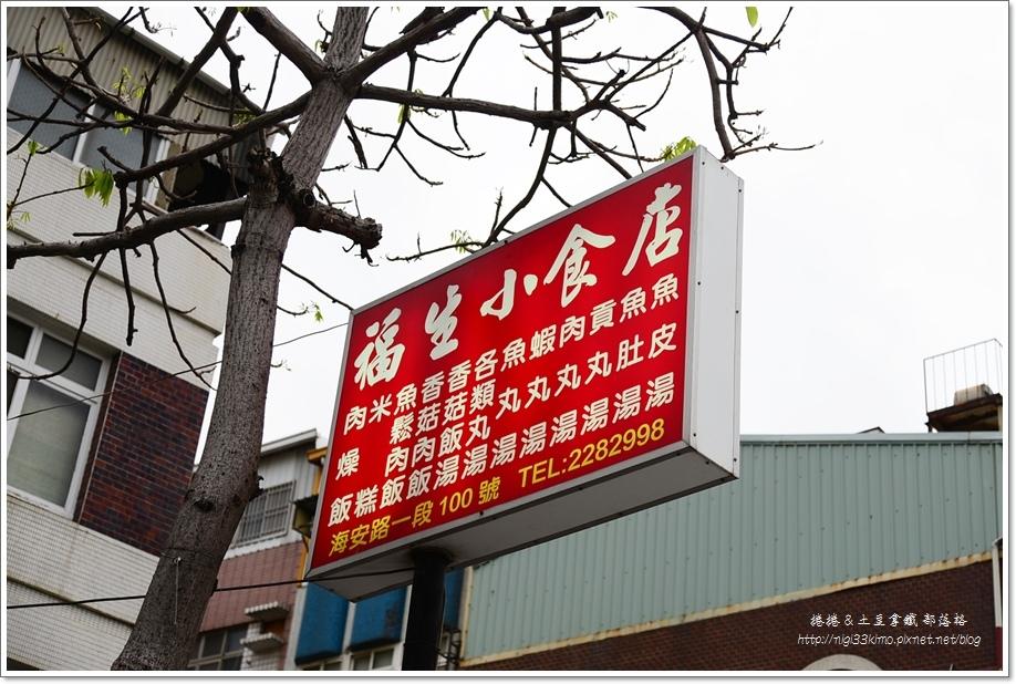 台南福生肉燥飯02.JPG