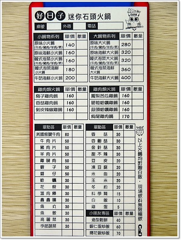 好日子迷你石頭火鍋17.JPG