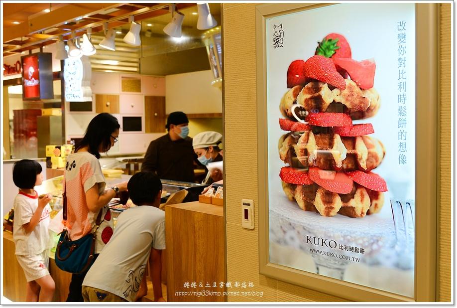 KUKO比利時鬆餅巨蛋店05.JPG