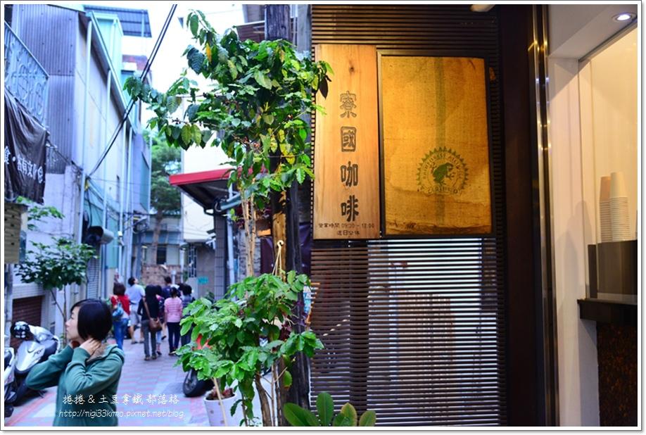 台南寮國咖啡12.JPG