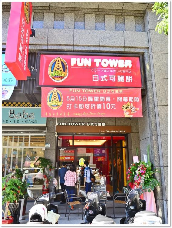 FUN TOWER可麗餅01.JPG