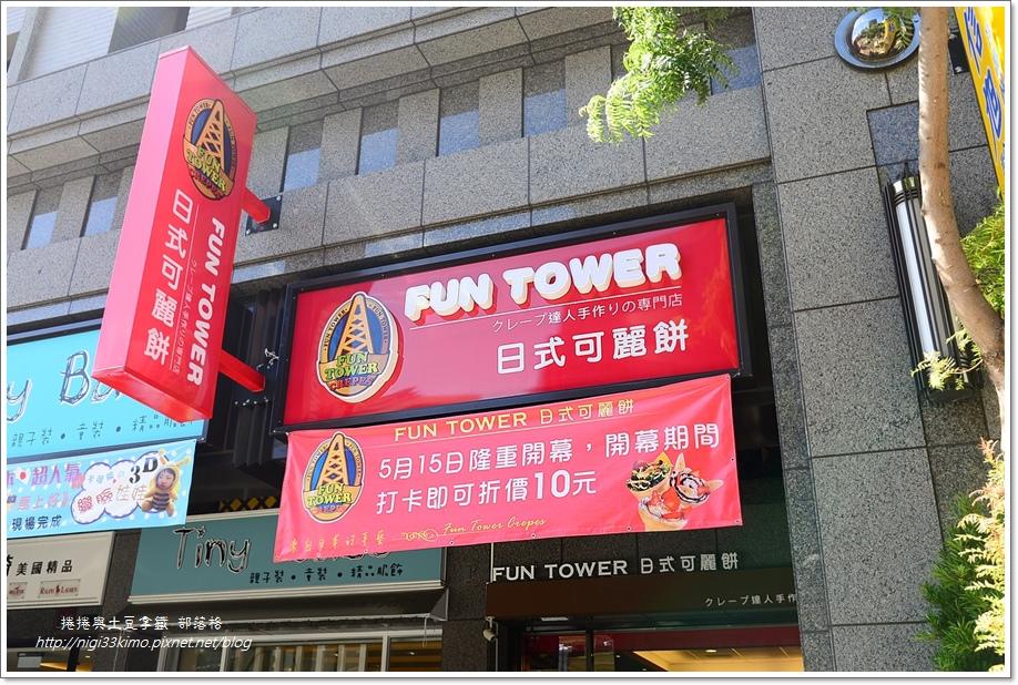 FUN TOWER可麗餅02.JPG