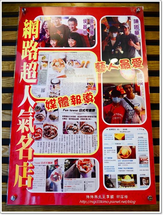 FUN TOWER可麗餅06.JPG