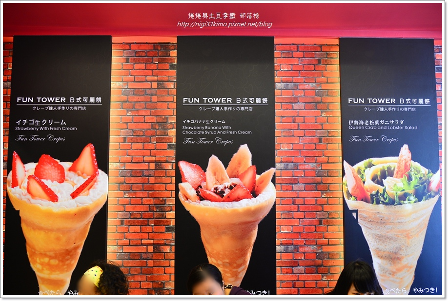 FUN TOWER可麗餅07.JPG
