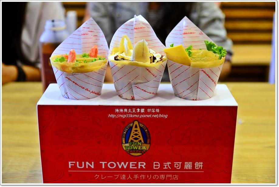 FUN TOWER可麗餅18.JPG