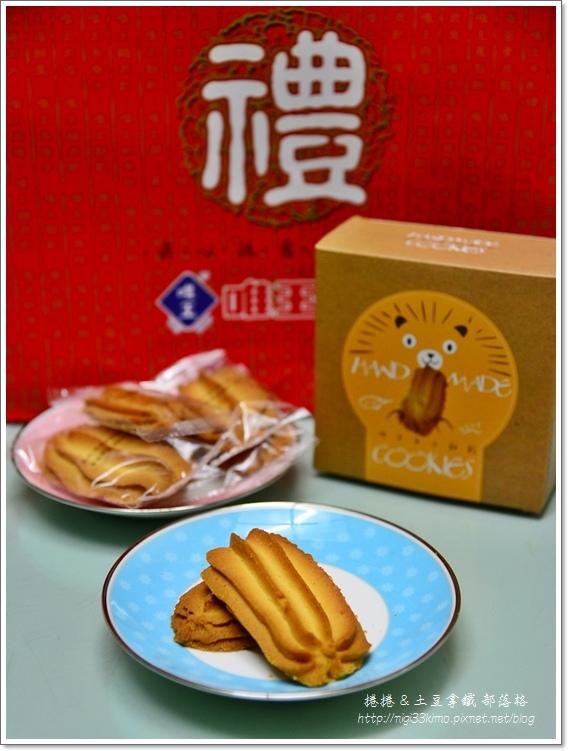 唯王手工餅乾07.JPG