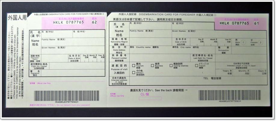日本入境卡01.JPG