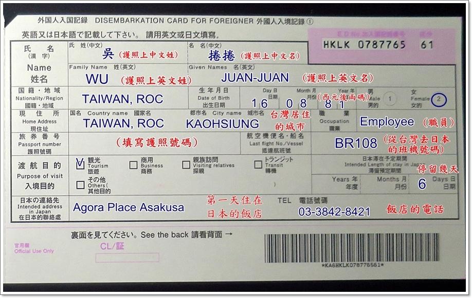日本入境卡02.JPG