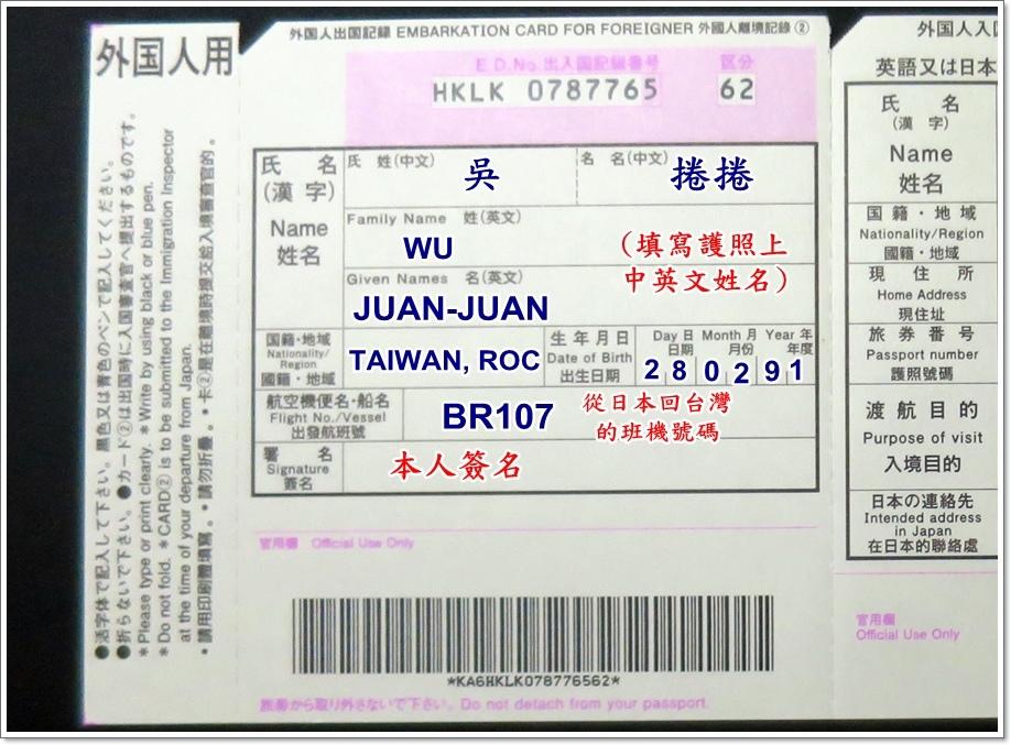 日本入境卡03.JPG