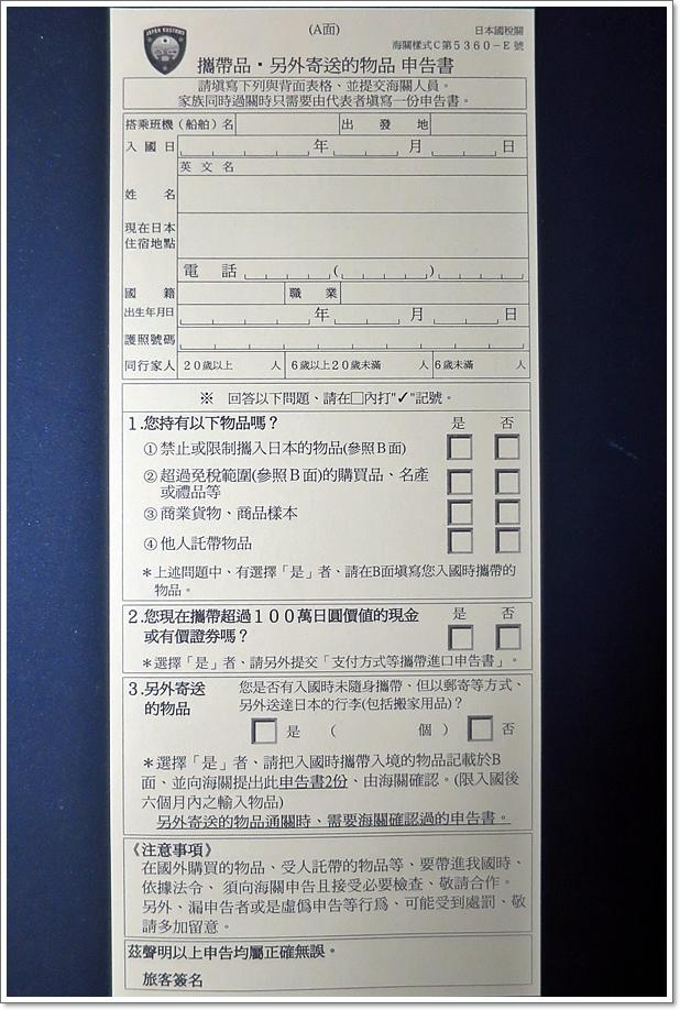 日本申告書01.JPG