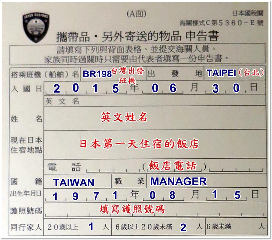 日本申告書02.JPG