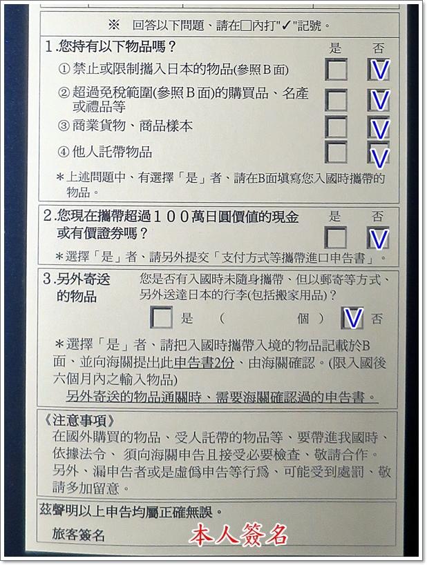 日本申告書03.JPG