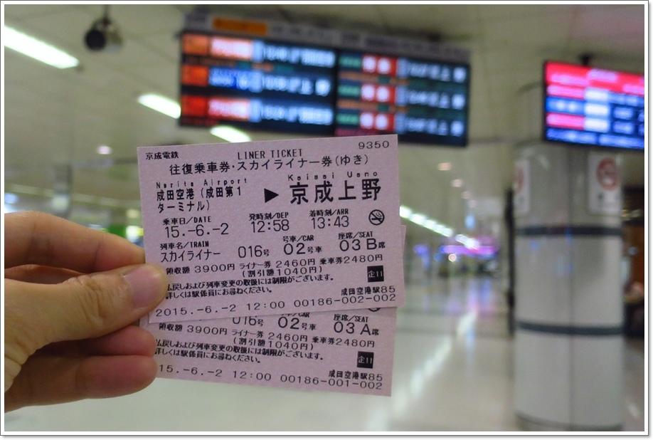 成田機場搭車09.JPG