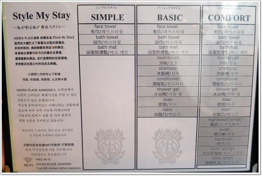 淺草AGORA大廳12