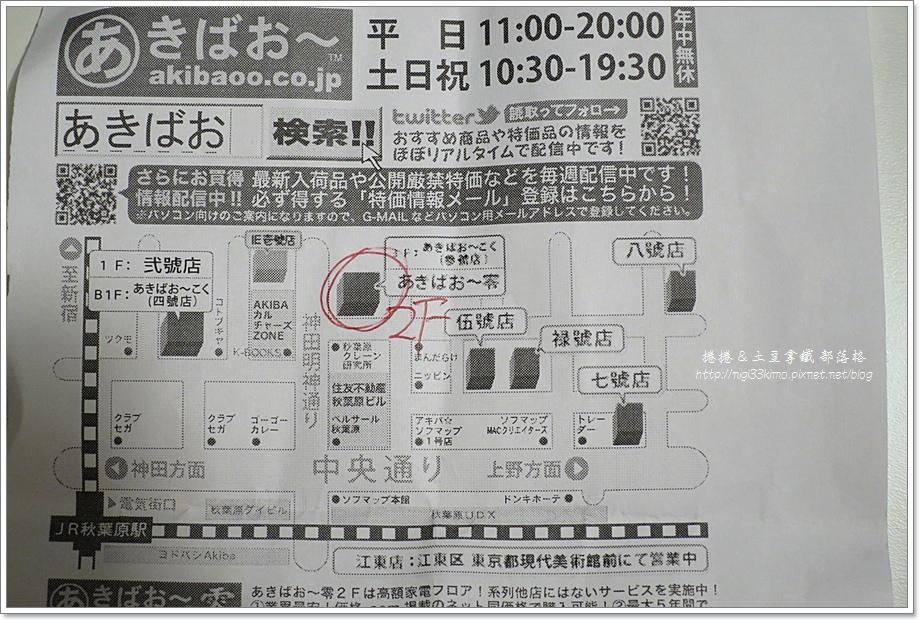 秋葉原電器行05