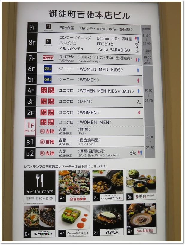 上野吉池03.JPG