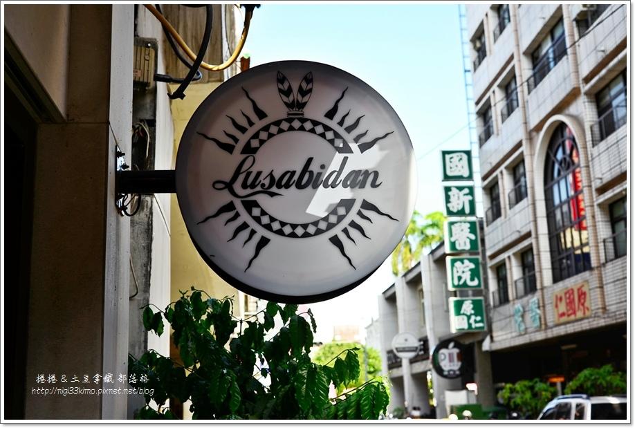 Lusabidan咖啡04.JPG