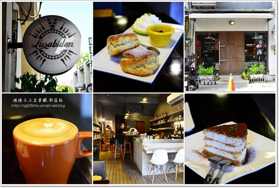 Lusabidan咖啡13.jpg